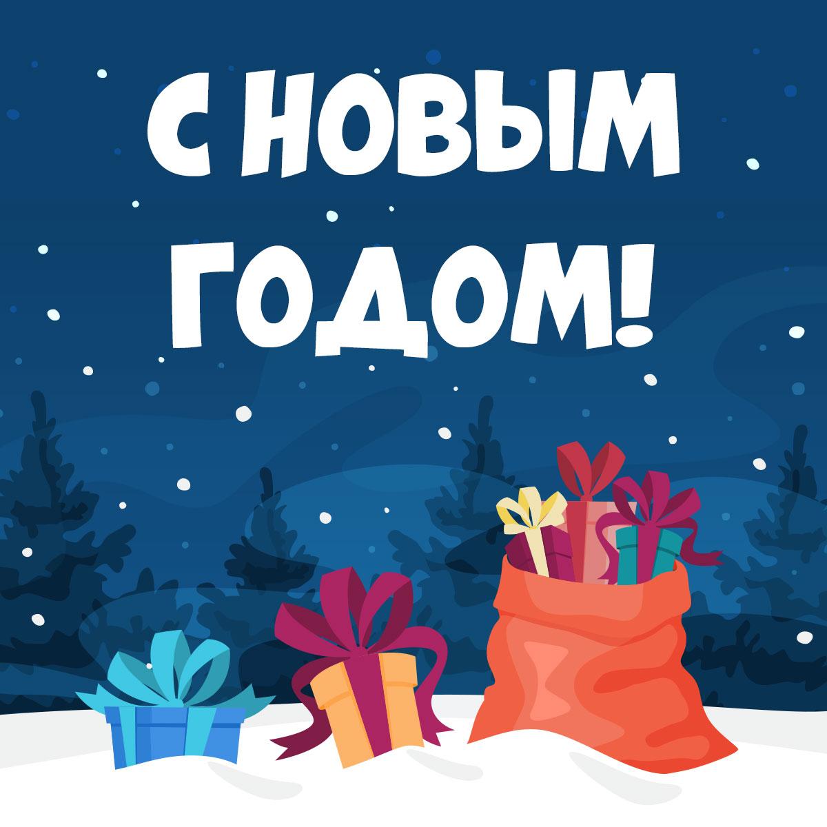 Картинка с текстом - мультипликационный фон для открытки на новый год с ёлками и коробками для подарков в зимнем пейзаже.