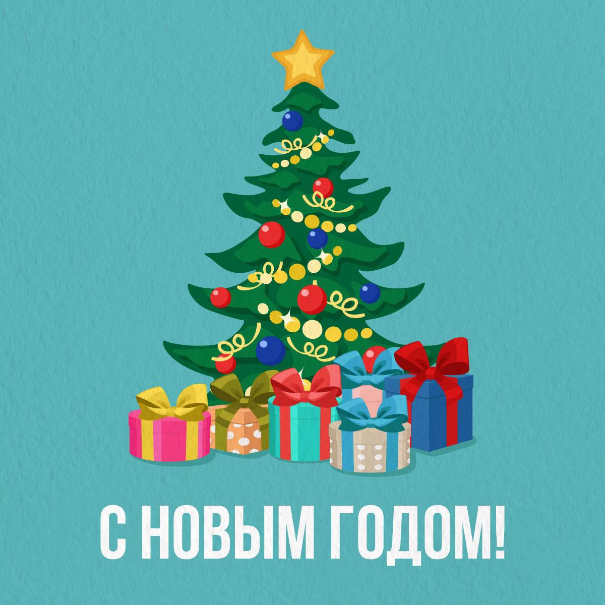 Бирюзовая картинка с украшенной рождественской ёлкой с подарками.