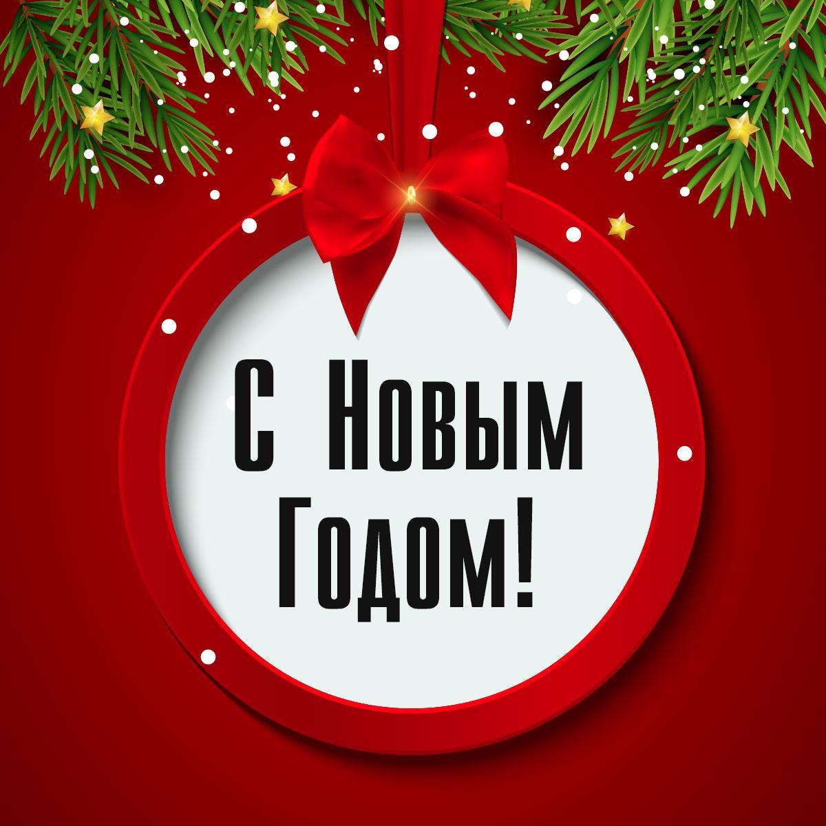 Надпись с новым годом в круглой рамке на красном фоне с ветками ели.