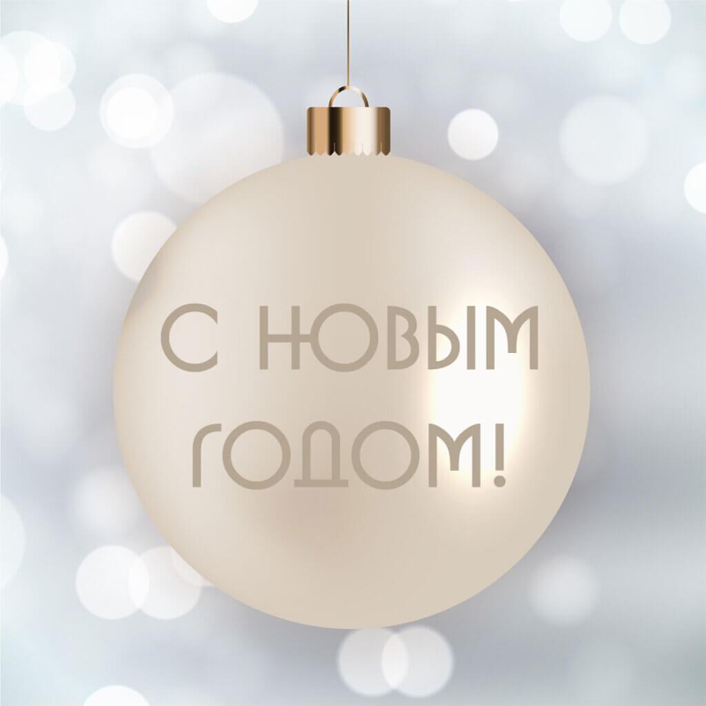 Картинка белая открытка новогодний шар бежевого цвета с надписью