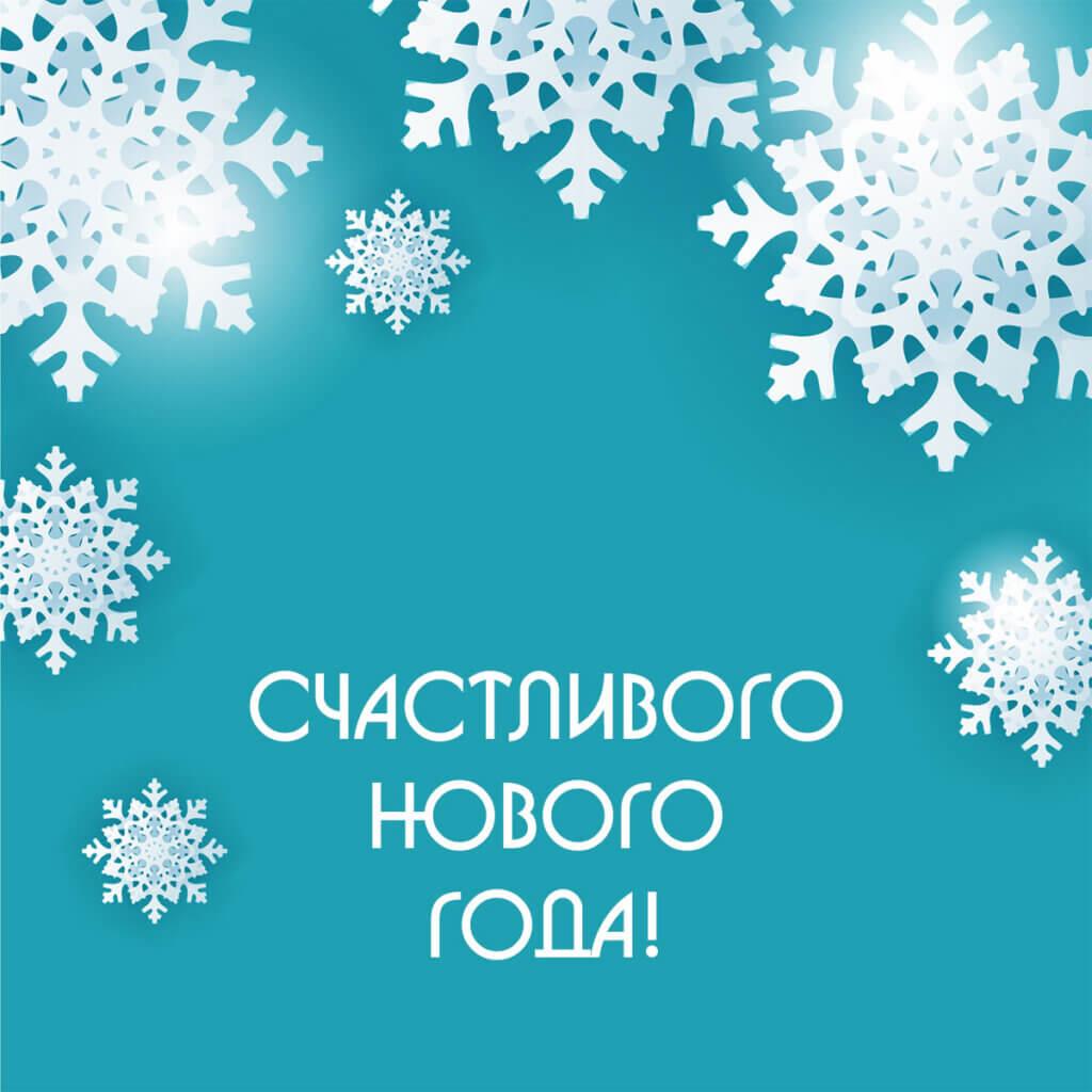 Картинка с поздравительным текстом под красивые открытки на новый год со снежинками на голубом фоне.