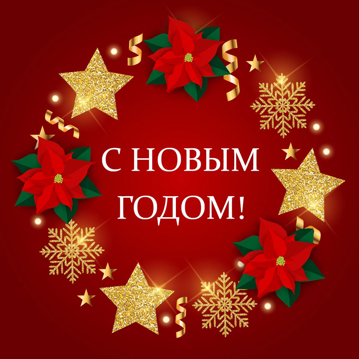 Картинка с текстом на поздравление с новым годом с рождественскими украшениями на красном фоне.
