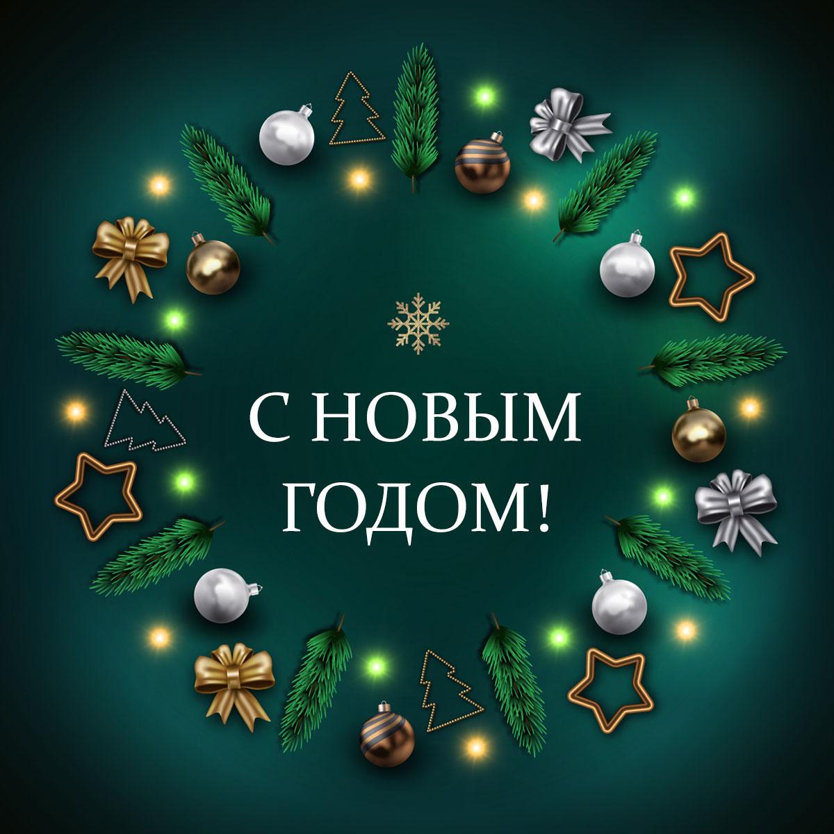 Зелёная картинка с текстом с новым годом и ветки ели с украшениями.