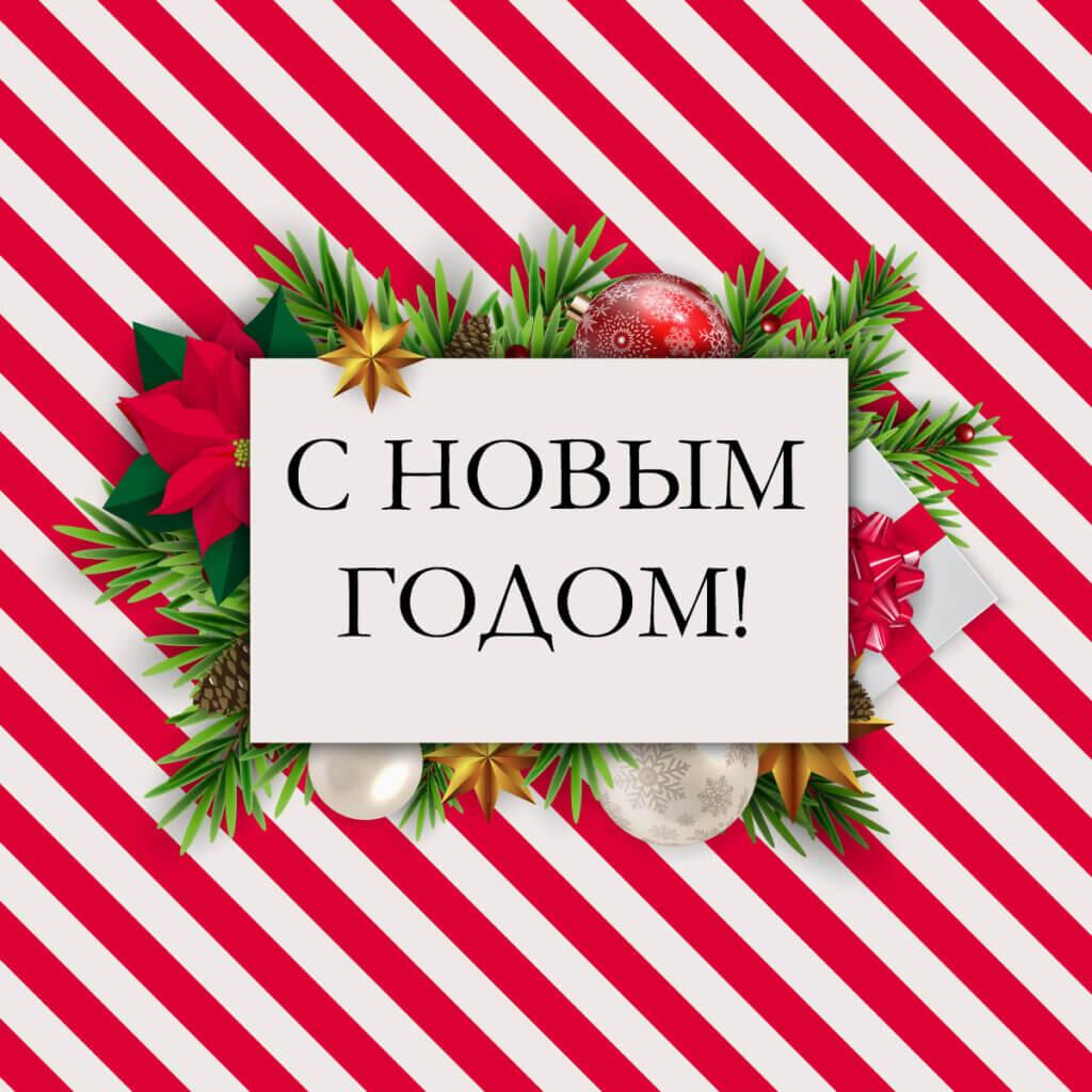 Картинка с текстом с новым годом в красную и белую полоску с ветками ёлки и рождественскими украшениями.