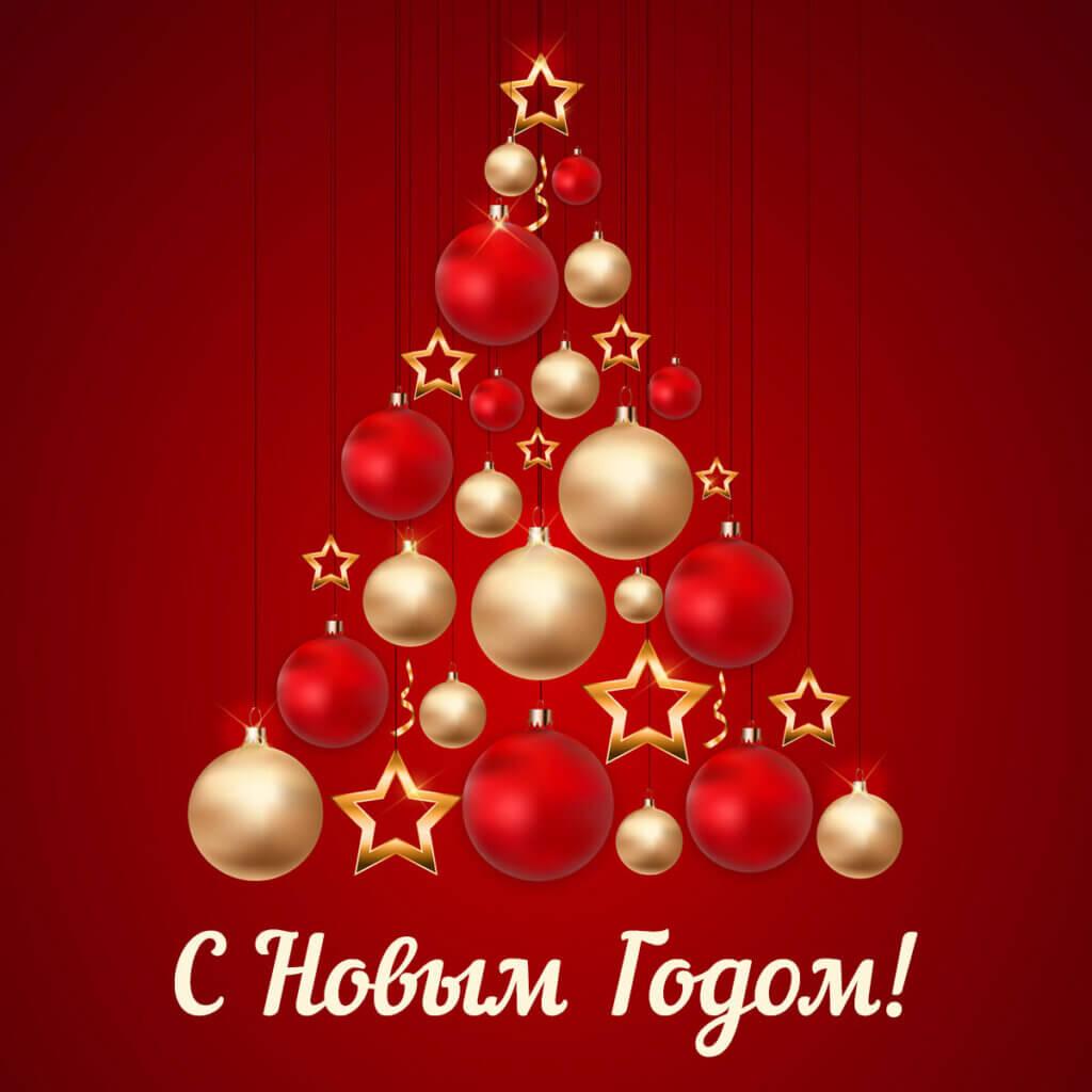 Картинка с рождественским орнаментом на бесплатные открытки с новым годом с ёлкой из круглых шаров на красном фоне.