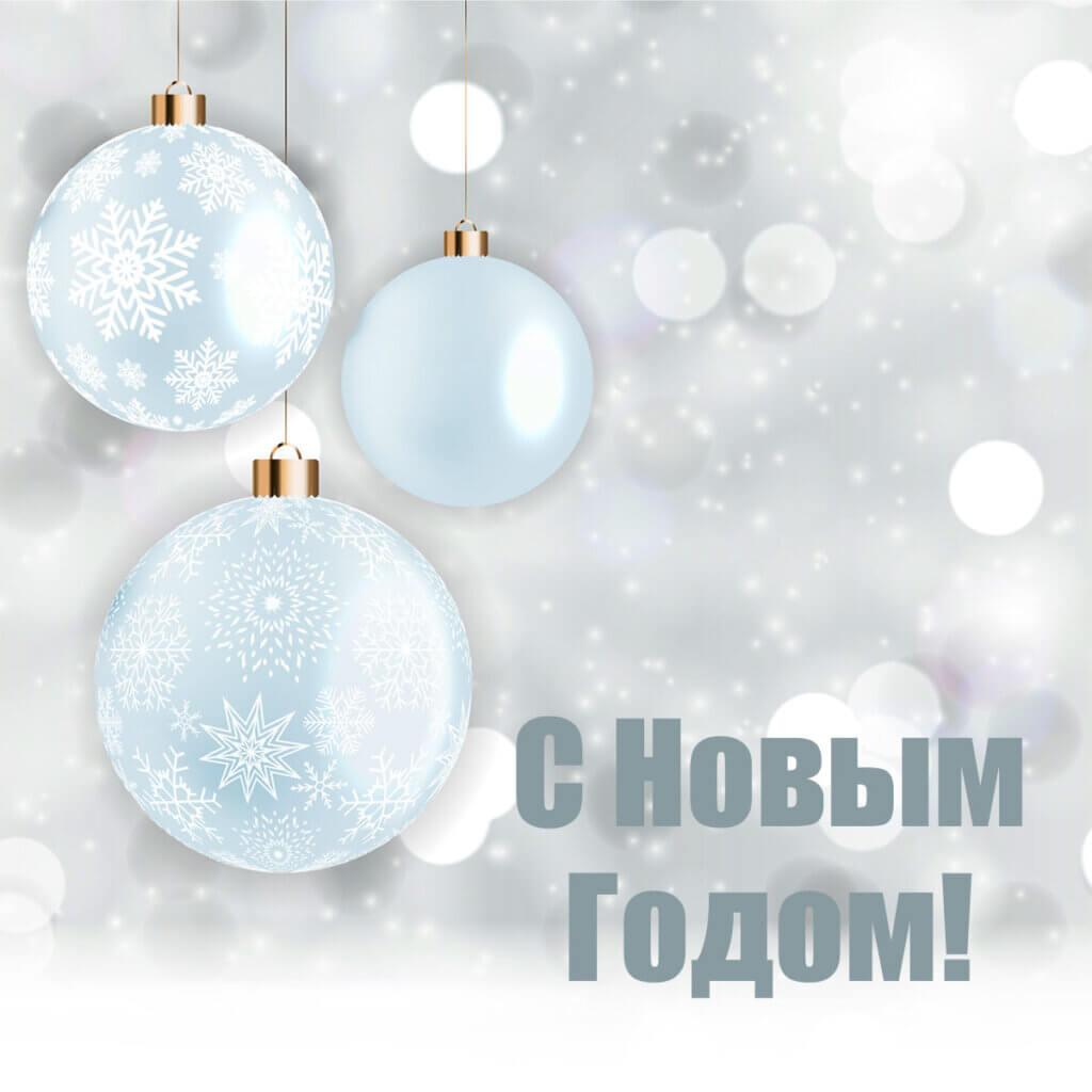 Картинка - праздничный орнамент на открытки с новым годом с круглыми голубыми шарами со снежинками на серебряном фоне.