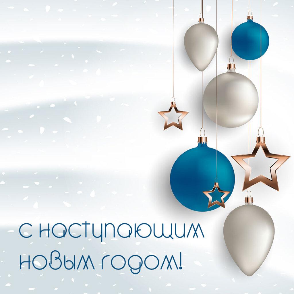 Картинка с текстом на открытку с наступающим новым годом с рождественскими украшениями.