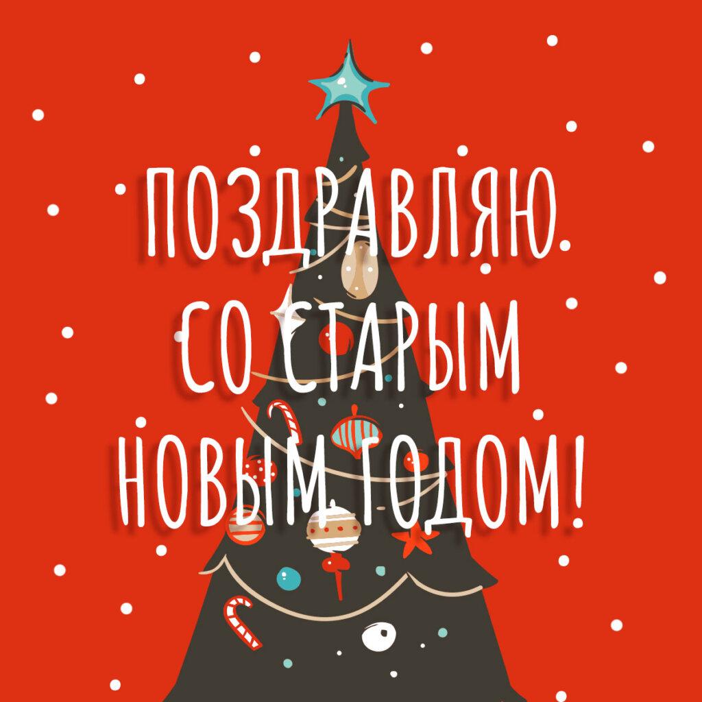 Картинка красного цвета с текстом для открытки старый новый год с украшенной ёлкой.