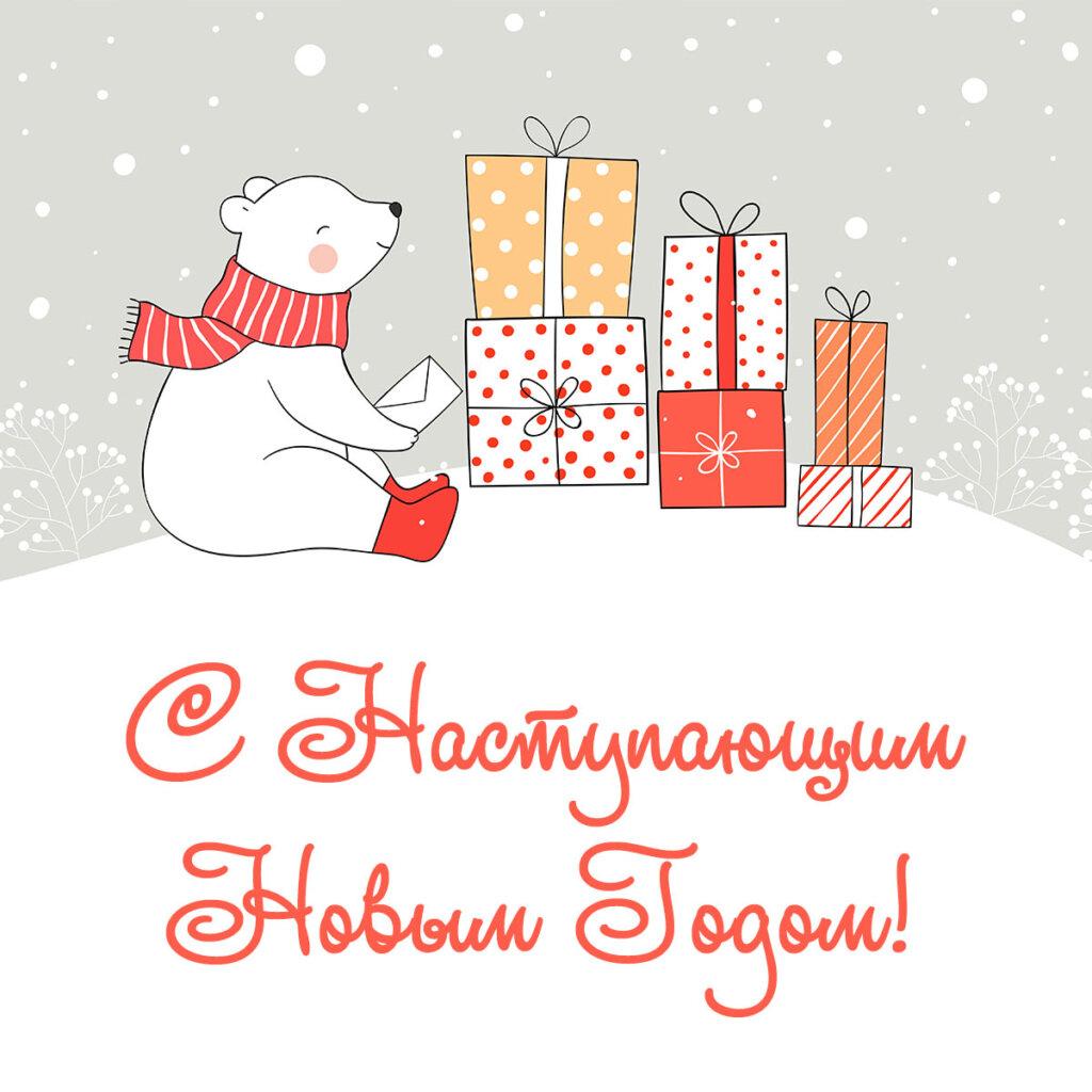Картинка с красным текстом для открытки с наступающим новым годом с рисунком белого медведя и подарками на снегу.