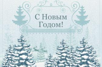 Картинка с рождественскими ёлками в зимнем лесу на открытки с новым годом в ретро стиле.