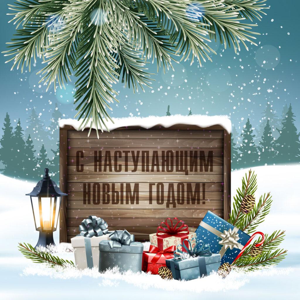Картинка с ветками ёлки на поздравление с наступающим новым годом с зимним пейзажем с подарками и светящимся фонарём.