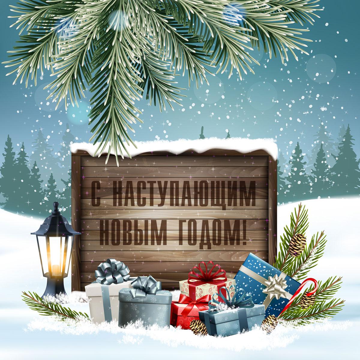 Зимний пейзаж с подарками на снегу и светящимся фонарём.