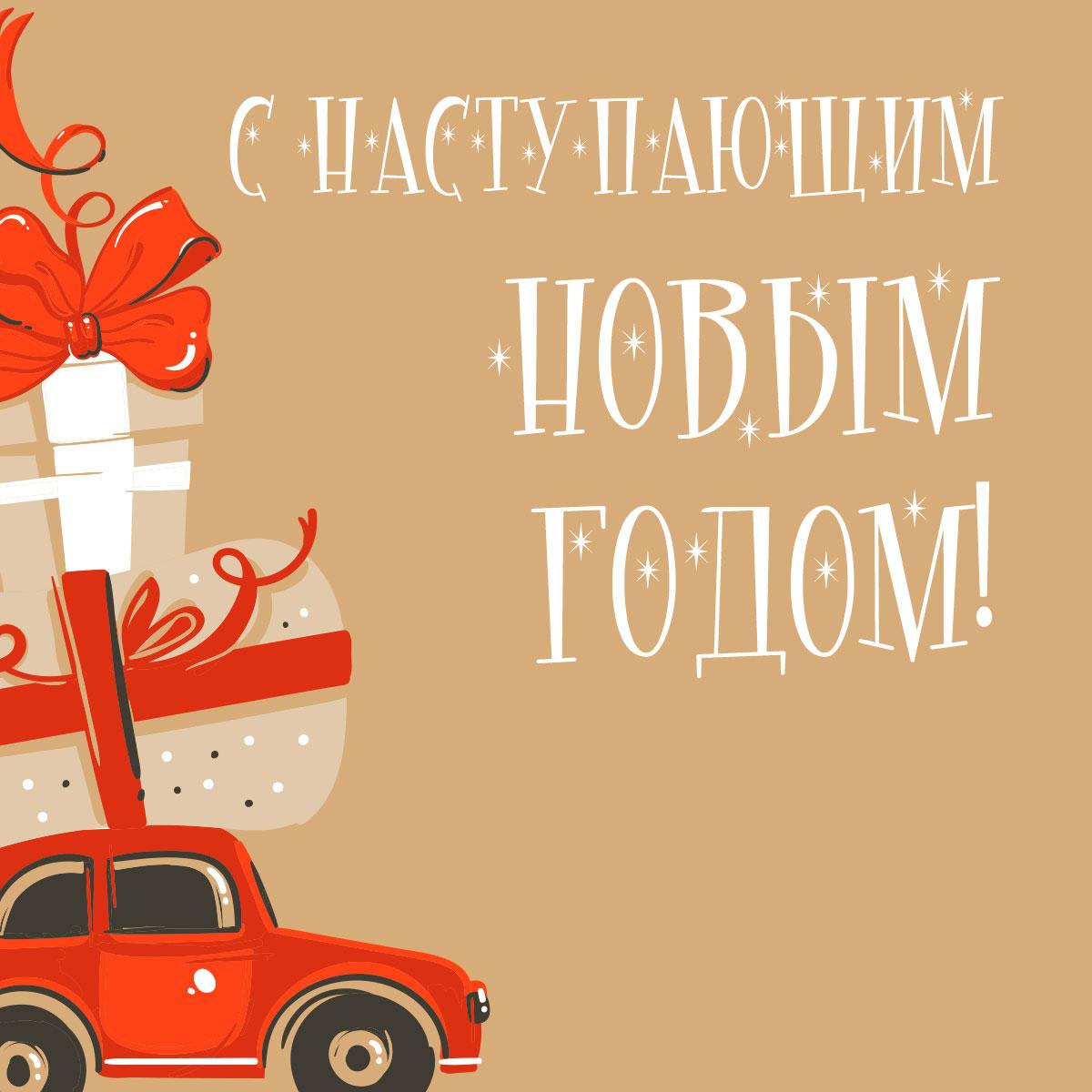 Картинка с текстом поздравления с наступающим новым годом и красной машинкой с коробками подарков на крыше.