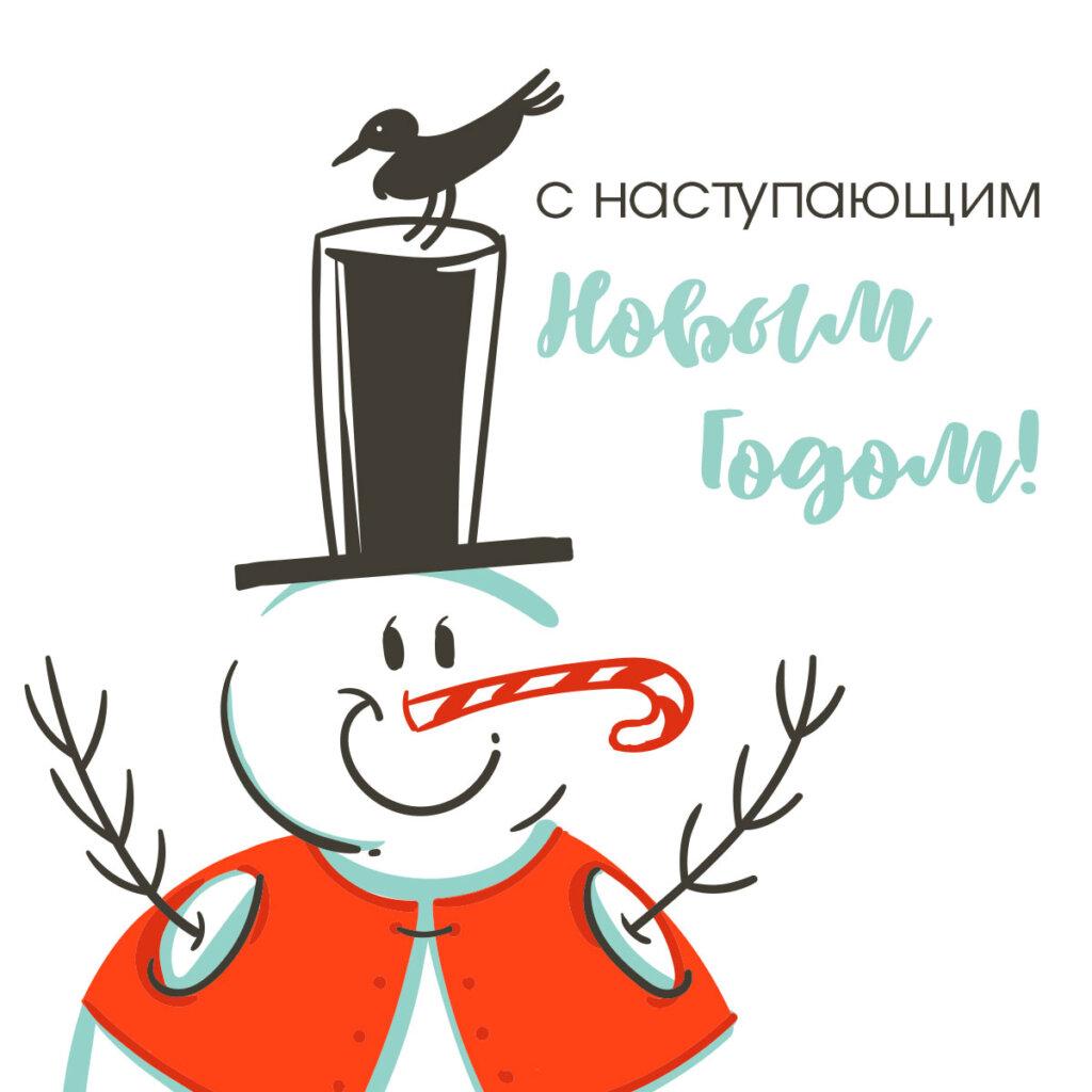 Картинка с текстом на красивые открытки с наступающим новым годом: мультипликационный снеговик в чёрной шляпе с птицей.