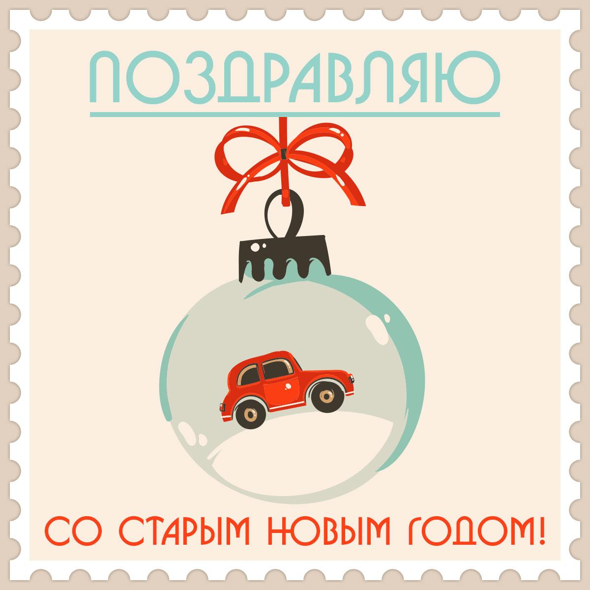 Бежевая почтовая марка с красной машинкой внутри елочного шара.