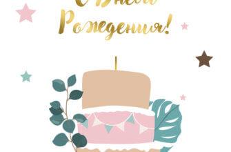 Картинка кремовый торт с надписью с днем рождения золотыми буквами.