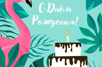 Картинка с розовый фламинго в зелёных джунглях с тортом на красивую открытку с днём рождения женщине.