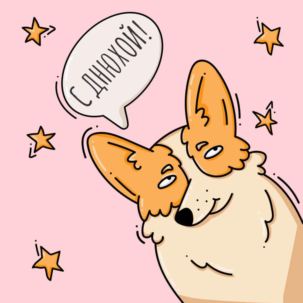 Картинка мультипликационная с текстом на открытку с днюхой с довольной мордой рыжей собаки корги.