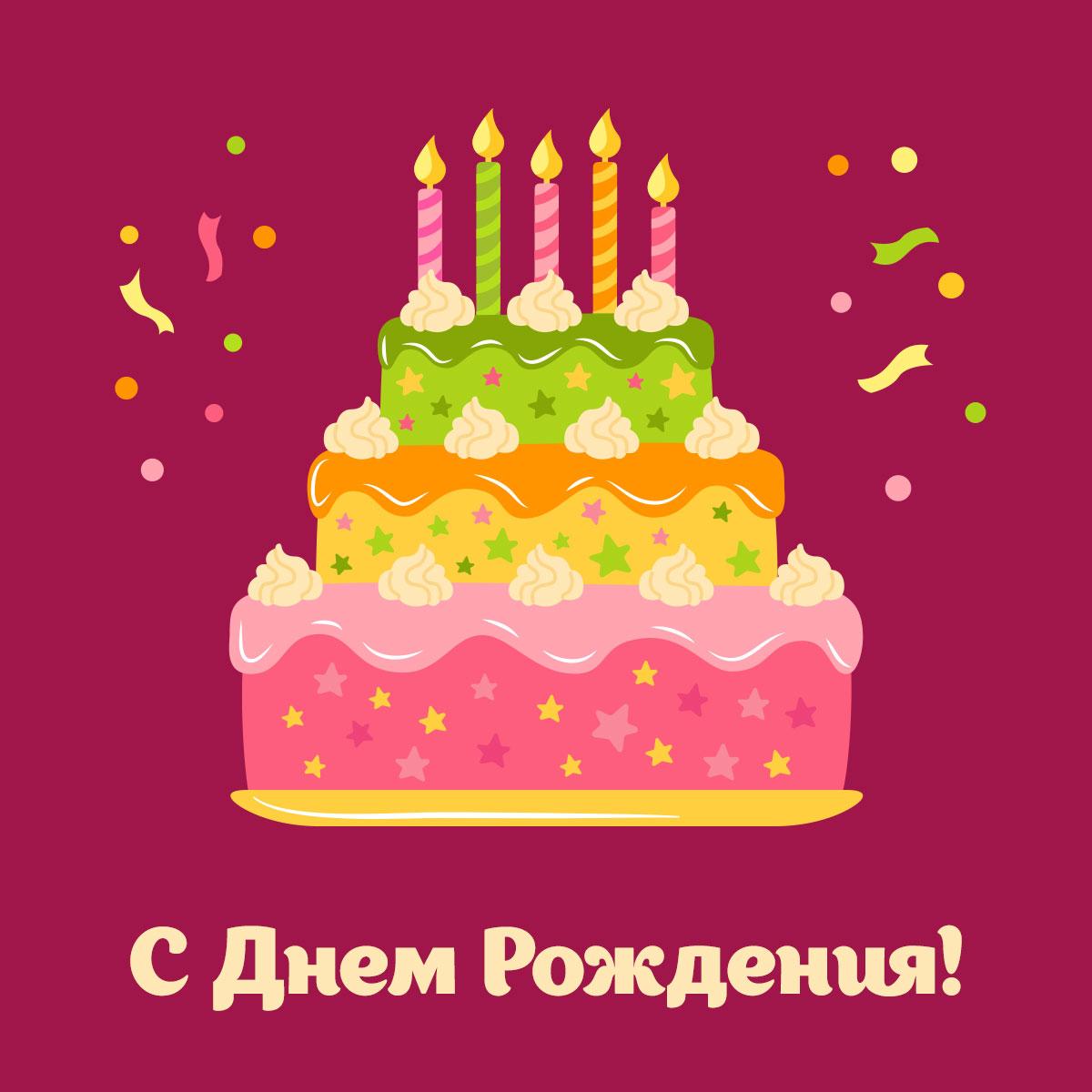 Картинка торт со свечами в глазури - открытка с днем рождения бордового цвета.