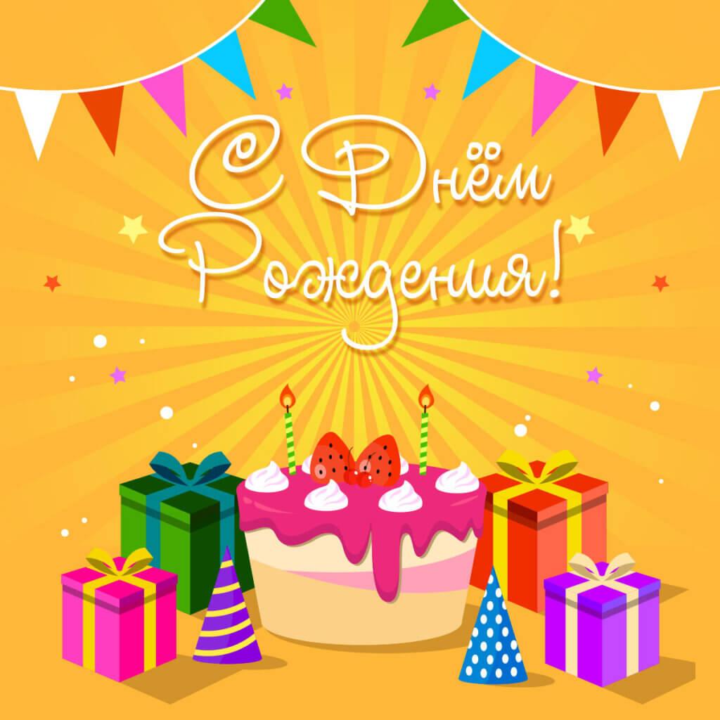 Картинка с текстом - открытка на детский день рождения с тортом и разноцветными коробками для подарков на ярко жёлтом фоне.