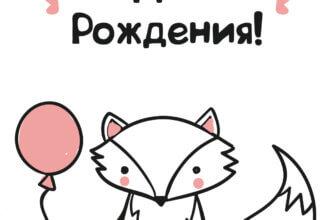 Картинка с текстом на шуточные открытки с днем рождения с рисунком мордочки лисы с воздушным шариком в лапе.