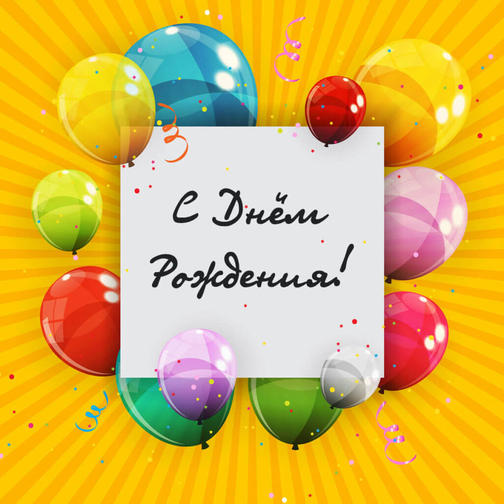 Картинка для открытки с днем рождения коллеге с разноцветными воздушными шарами и текстом на ярко жёлтом фоне.