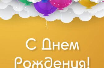 Картинка с текстом для открытки на день рождения детские воздушные шары на жёлтом фоне.