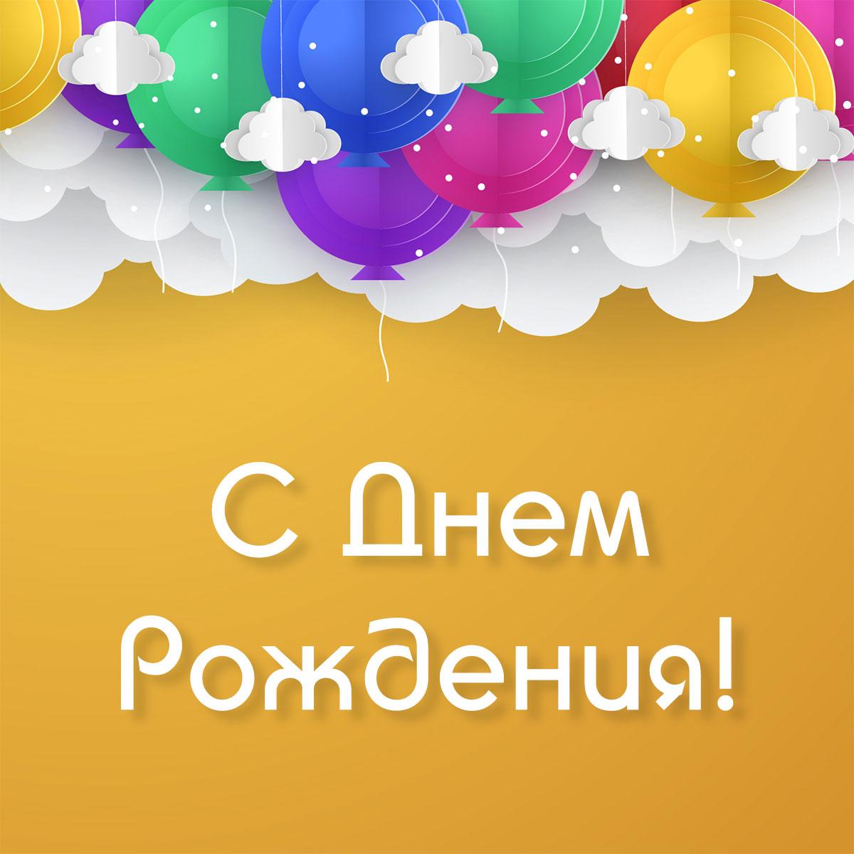 Картинка с текстом и детские воздушные шары на жёлтом фоне.