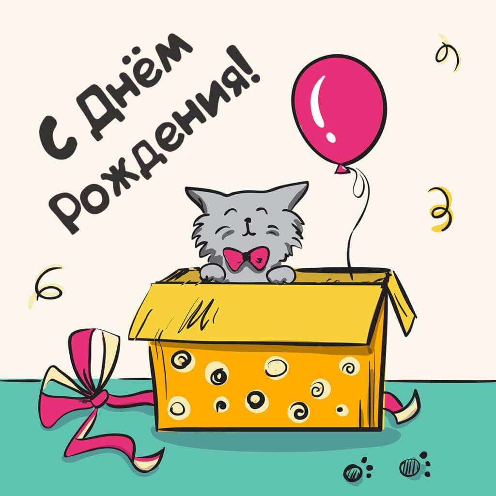 Картинка с текстом - открытка с днем рождения прикольная с котом в жёлтой коробке и красным воздушным шаром.