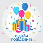 Оригинальная открытка начальнице воздушные шары и подарки.