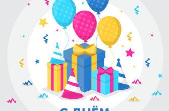 Картинка с текстом с днем рождения, воздушными шарами и разноцветными коробками.