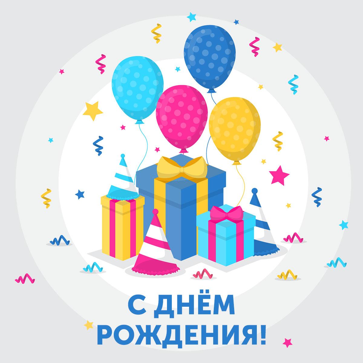 Картинка с текстом - открытка с днем рождения начальнице с воздушными шарами и разноцветными коробками для подарков на фоне с белыми кругами.