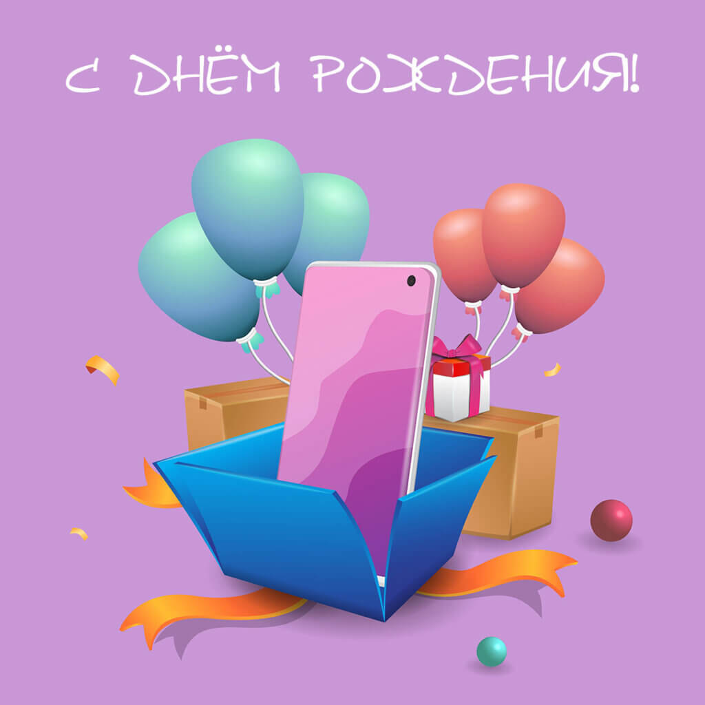 Картинка с надписью - открытка с днем рождения тебя с воздушными шарами и смартфоном в раскрытой подарочной коробке на розовом фоне.