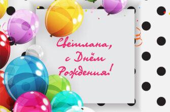 Картинка с текстом - открытка с днем рождения Светлана с разноцветными гелиевыми шарами для вечеринки на белом фоне в чёрный горошек.
