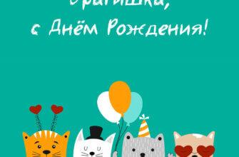Картинка с текстом - мультипликационная открытка с днем рождения братишка с четырьмя котами с воздушными шариками на зелёном фоне.