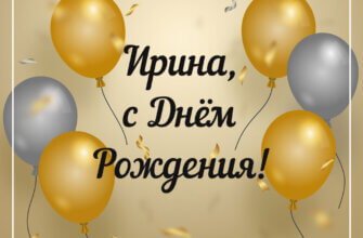Золотистая картинка с текстом Ирина, с днем рождения и воздушными шарами.