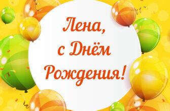 Надпись с днем рождения Лена с оранжевыми воздушными шарами на жёлтом фоне.