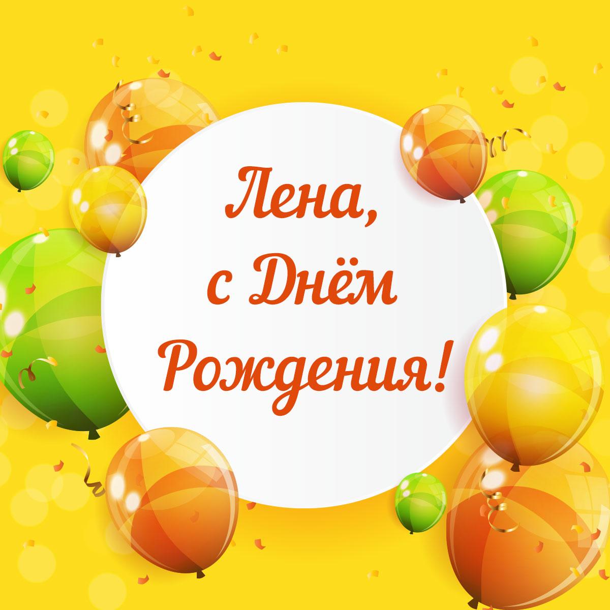 Картинка с текстом в белом круге - поздравительная открытка с днем рождения лена с оранжевыми воздушными шарами на жёлтом фоне.