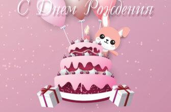 Картинка с текстом - розовая открытка с днем рождения подруге с кремовым тортом, рисунком зайца с воздушными шарами и коробками для подарков.