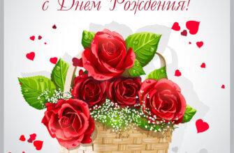 Картинка с текстом - поздравительная открытка с днем рождения Юля с букетом садовых роз в плетёной корзине.