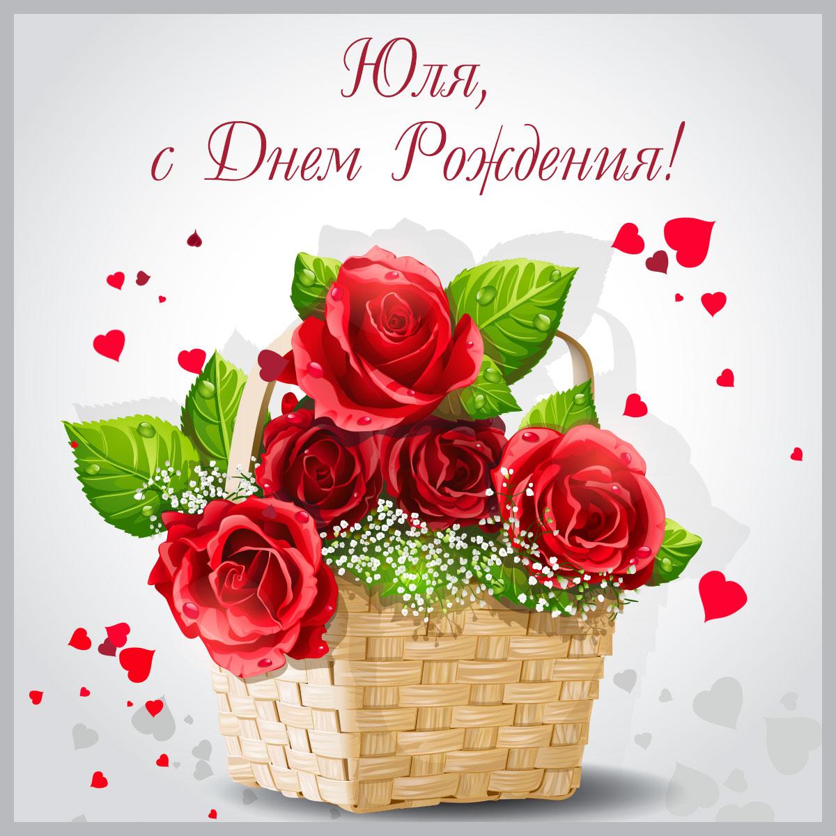 Поздравительная открытка с букетом садовых роз в плетёной корзине.