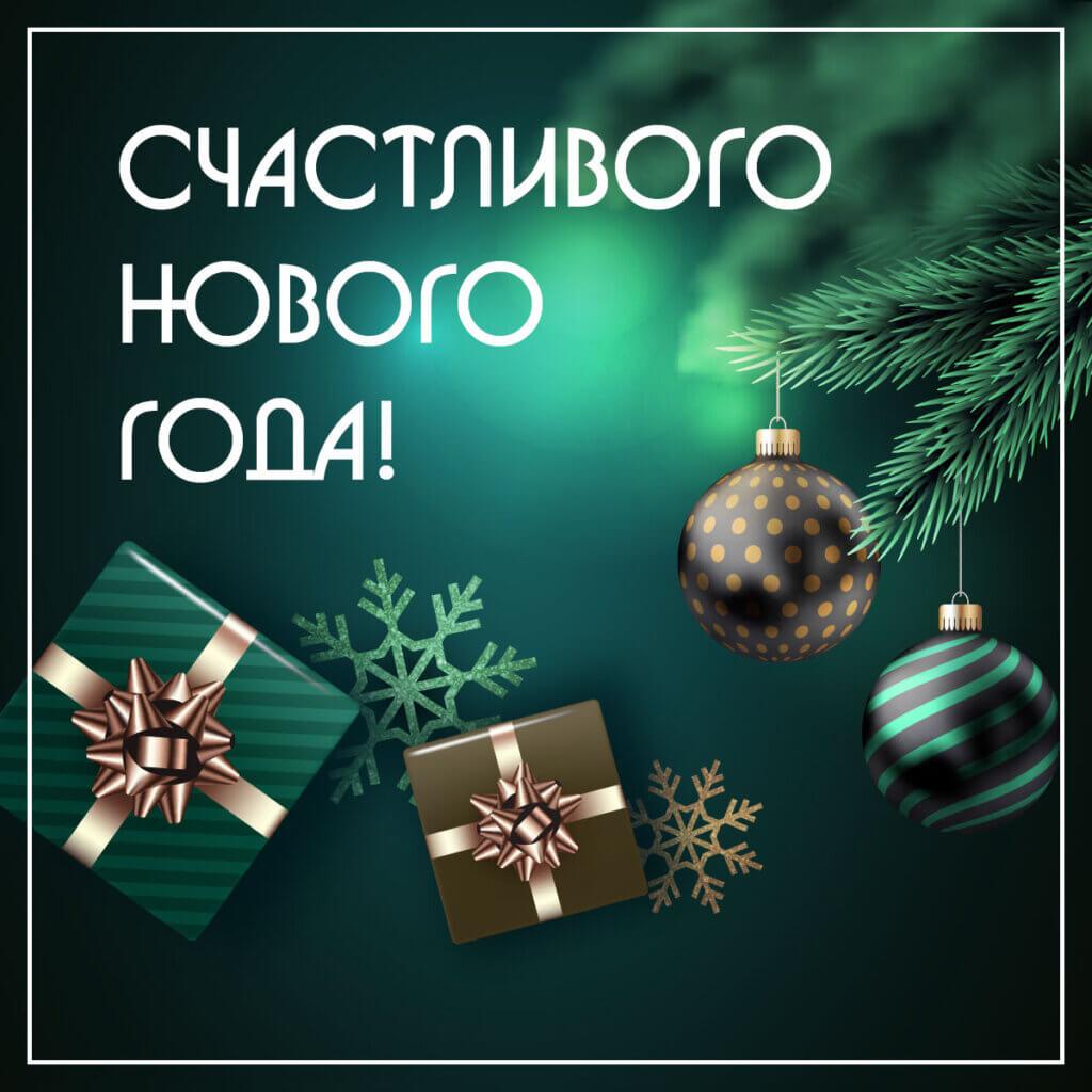 Картинка с текстом - современная открытка на новый год с рождественскими украшениями, ветками ёлки и подарками на зелёном фоне.