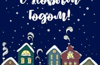 Картинка с надписью на новый год - открытка на фоне ночного неба и снегопада над европейским городком с разноцветными домами.