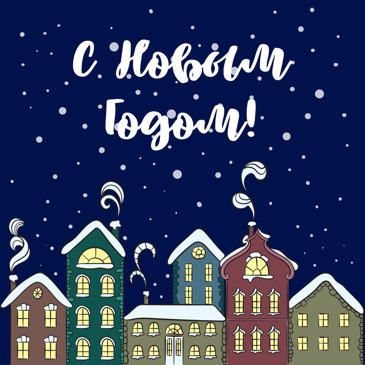 Надпись с новым годом на фоне ночного неба и снегопада над разноцветными домами.