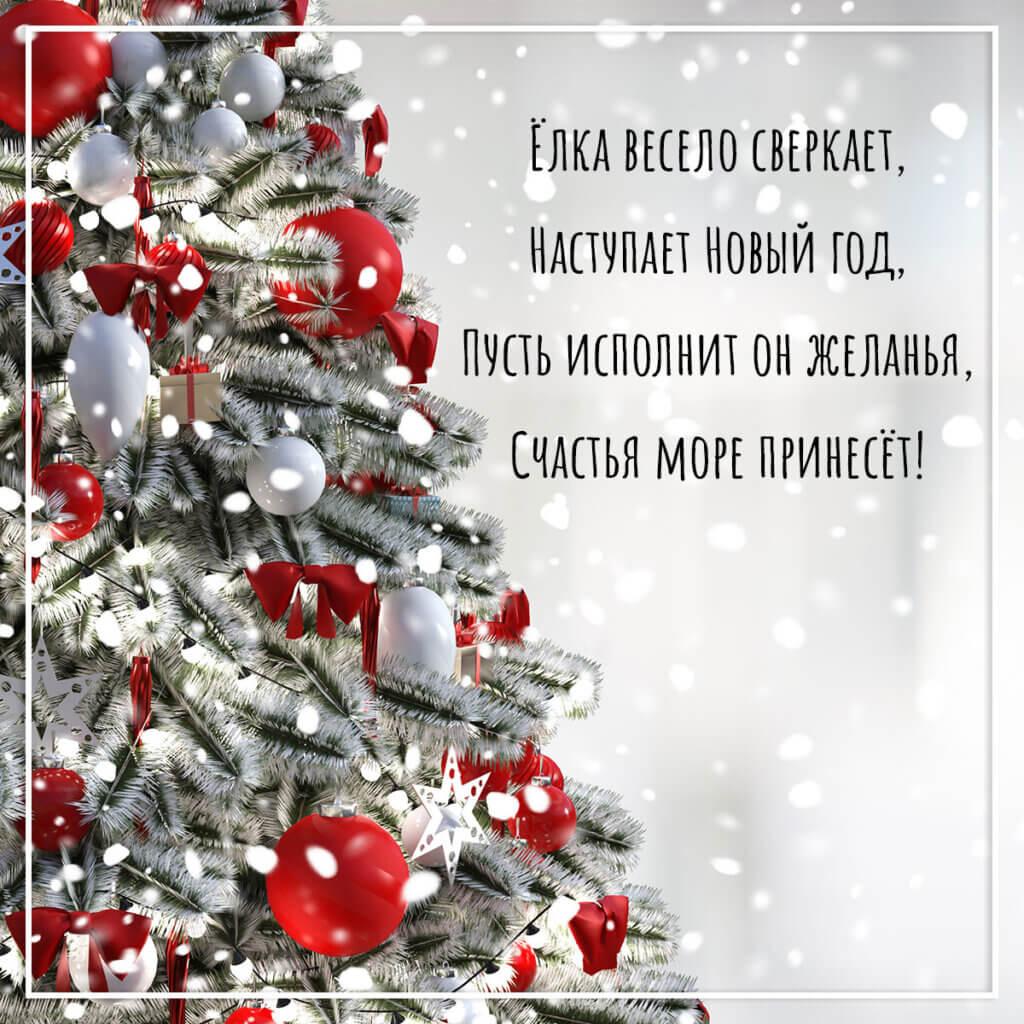 Картинка с наряженной рождественской ёлкой и текстом короткого стихотворения с новым годом.