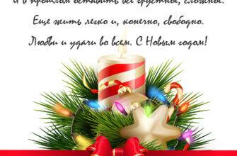 Картинка со свечой, рождественскими украшениями, ветками ели и текстом новогоднего поздравления в стихах на белом фоне.