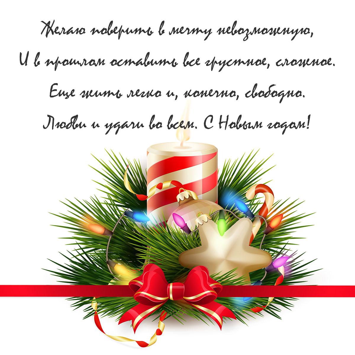 Новогоднее поздравление со свечой и ветками ели.