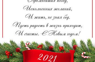 Картинка стих с новым годом на белом фоне с ветками ели, красными ягодами и карамельными тростями.