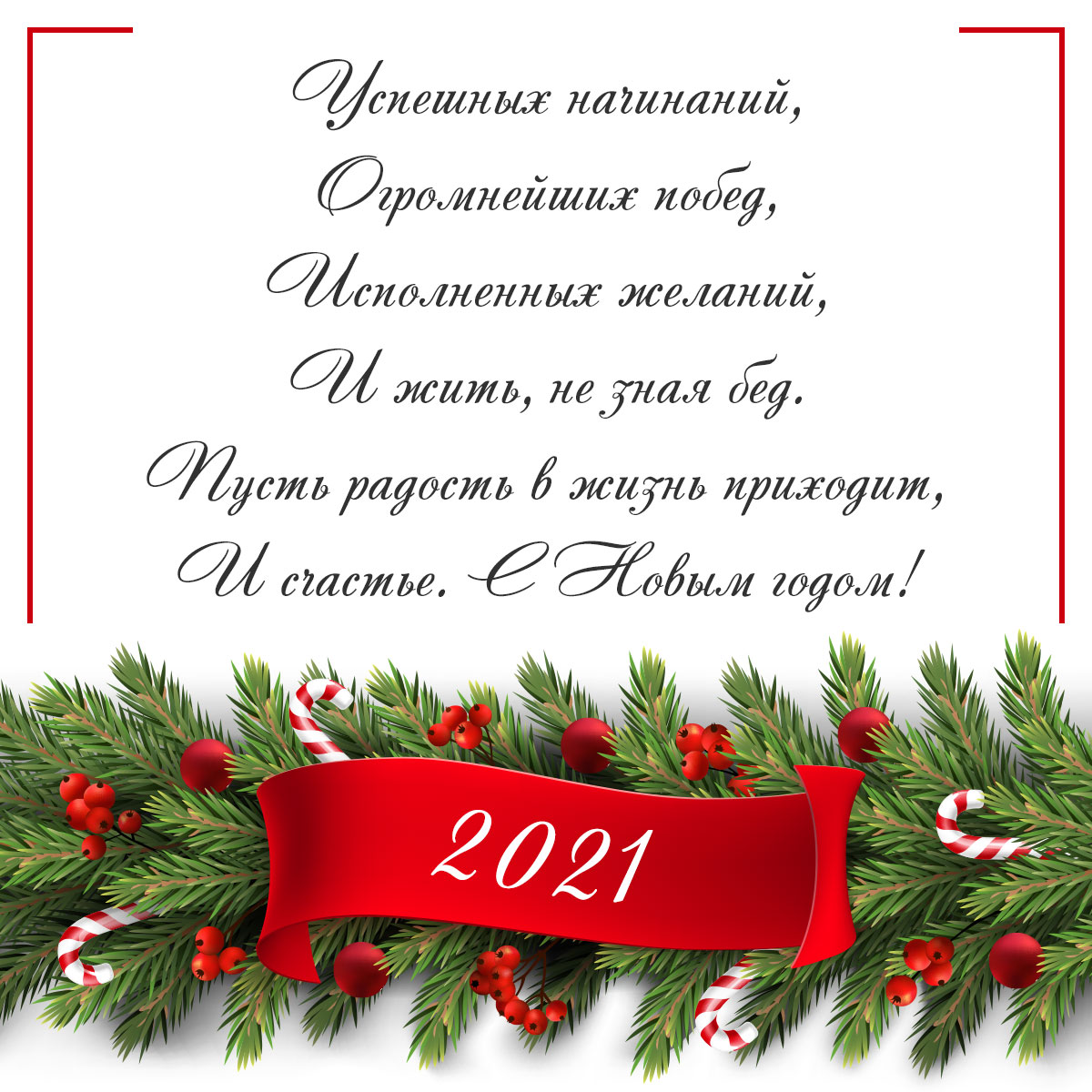 Стих с новым годом с ветками ели, красными ягодами и карамельными тростями.