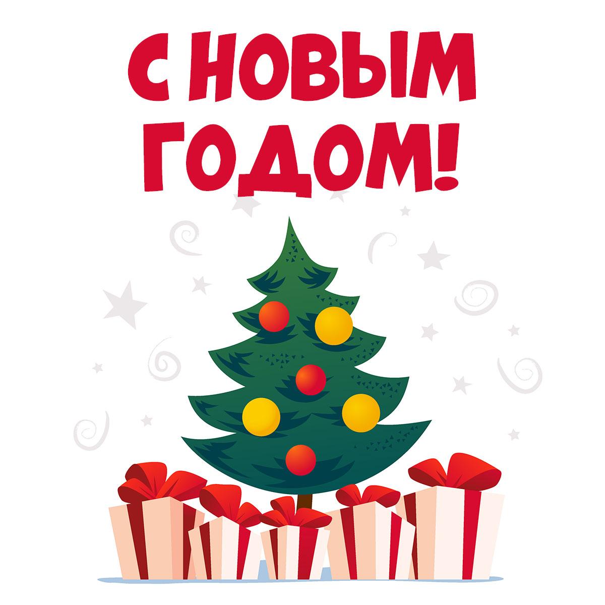 Картинка новый год елка и подарки с поздравительной надписью.